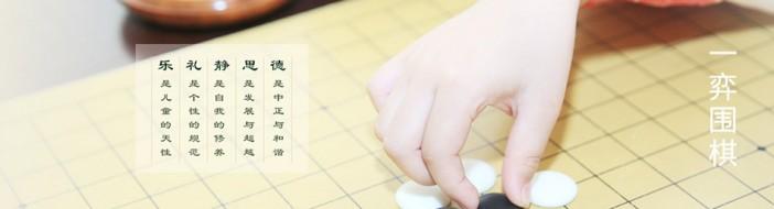 重庆一弈围棋学苑-优惠信息