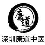 深圳康道中医