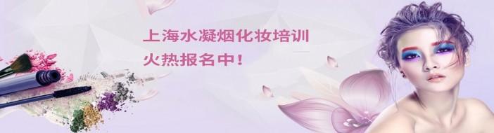 上海水凝烟化妆培训-优惠信息