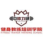 成都中体力健健身教练培训学院
