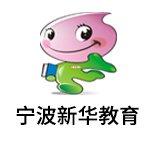 宁波新华教育