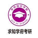 杭州学府考研
