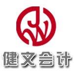 天津健文会计教育