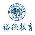 上海裕德教育