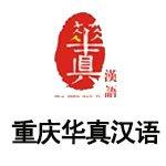 重庆华真汉语