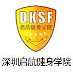 深圳启航浩之沙健身学院