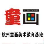 杭州童画美术教育