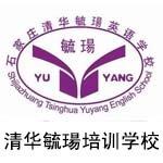 石家庄清华毓瑒培训学校