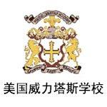 北京威力塔斯学校