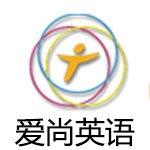 宁波爱尚英语培训学校