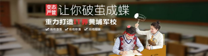北京兄弟连IT教育-优惠信息
