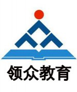 天津学历教育-天津领众高职升本资深教师
