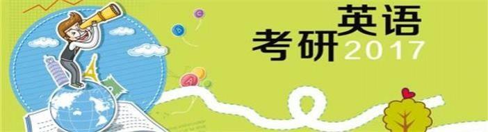 重庆考研-优惠信息