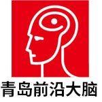 青岛前沿大脑教育