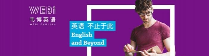 合肥韦博英语-优惠信息