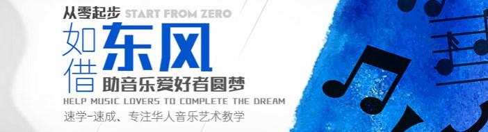 东风华艺武汉乐丘音乐培训中心-优惠信息