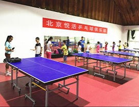 北京悦活体育照片