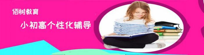 武汉佰树教育-优惠信息