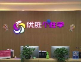 天津优胜教育照片