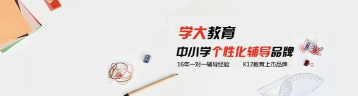 上海学大教育-优惠信息