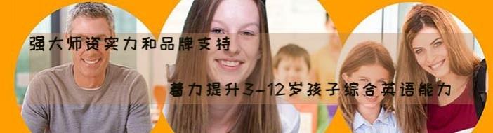 西安凯顿儿童美语-优惠信息