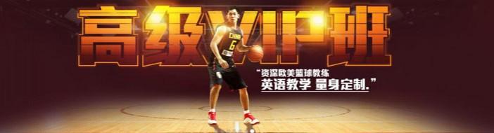 北京篮球咖青少儿俱乐部-优惠信息