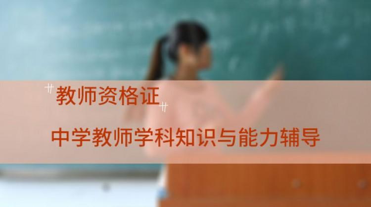 中学教师证