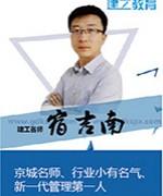 长沙建工教育-宿吉南