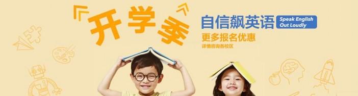 重庆励步国际儿童英语-优惠信息