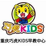 重庆巧虎KIDS早教中心