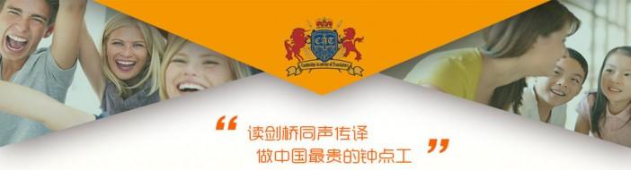上海剑桥同声传译-优惠信息