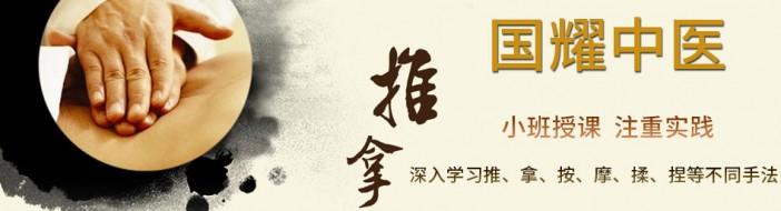 广州国耀中医-优惠信息