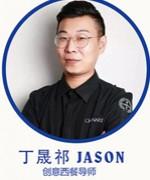 杭州星曜堂国际厨艺学院-丁晟祁