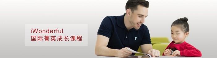 长沙国际私塾-优惠信息