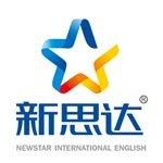 武汉新思达国际英语