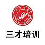 上海三才培训