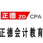 杭州正德会计教育