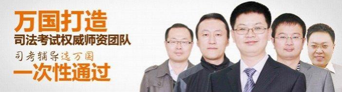 北京万国司法考试学校-优惠信息