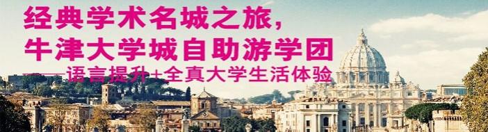 北京英孚海外游学留学-优惠信息