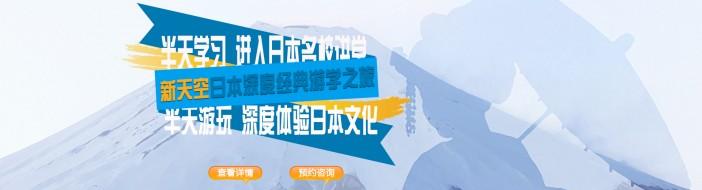 天津新天空日语培训学校-优惠信息