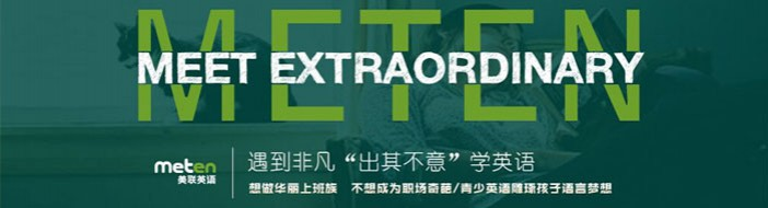 南京美联英语-优惠信息