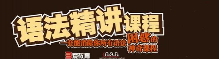 上海AAA国际语言中心-优惠信息