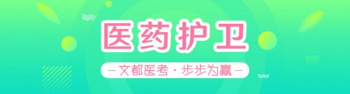 北京文都医考培训中心-优惠信息