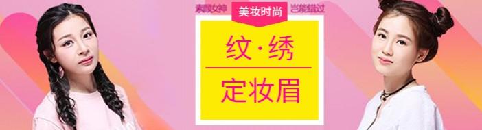 杭州昂秀美妆-优惠信息