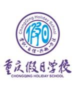 重庆假日学校-明星教师团