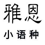 石家庄雅恩外语培训学校