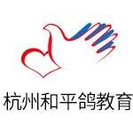 杭州和平鸽教育