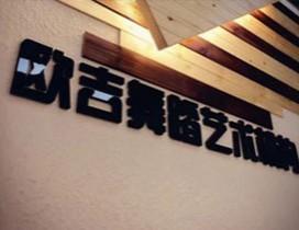 武汉欧吉舞蹈培训中心照片