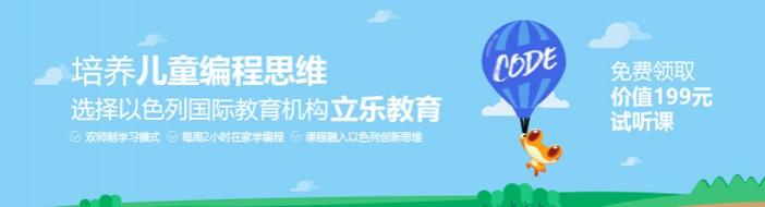 上海立乐教育 -优惠信息