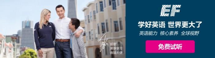 南京英孚教育-优惠信息